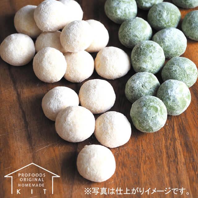 《プロフーズ》和三盆と抹茶のスノーボールキット【32個】