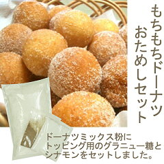 もちもちドーナツ おためしセット【1セット】