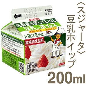 【クール便発送商品】牛乳を使用していないホイップクリーム《スジャータ》豆乳ホイップ【200ml】
