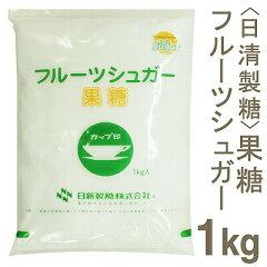 《日新製糖》フルーツシュガー(果糖)【1kg】