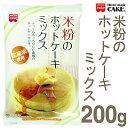 《HOME MADE CAKE》米粉のホットケーキミックス【200g】