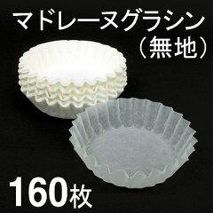 マドレーヌグラシン敷紙5号(無地)【160枚】