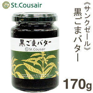 《サンクゼール》黒ごまバター【170g】