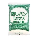 ニップン 蒸しパンミックス(業務タイプ) 1kg