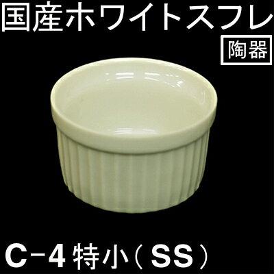 《マツイ》ココットC−4スフレ特小(SS)【1個】