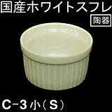 《マツイ》ココットC−3スフレ小(S)【1個】