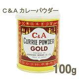 甘利香辛食品 C&AカレーパウダーGOLD 100g
