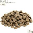 《カレボー》ミルクチョコレート#823【1.5kg】