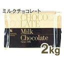 《不二製油》ミルクチョコレート(カカオ33%)【2kg】 その1