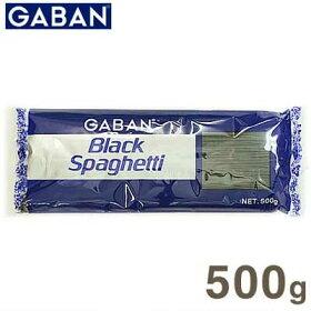 《GABAN》ブラックスパゲッティ【500g】
