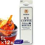 ■ケース販売価格■《ホーマー》アイスコーヒー(無糖)【1L×12】