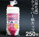《旭化成》クックパー紙カップ(ベーキングカップ)7−A【25...