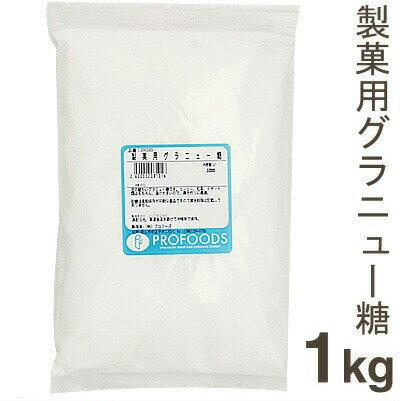 製菓用グラニュー糖【1kg】