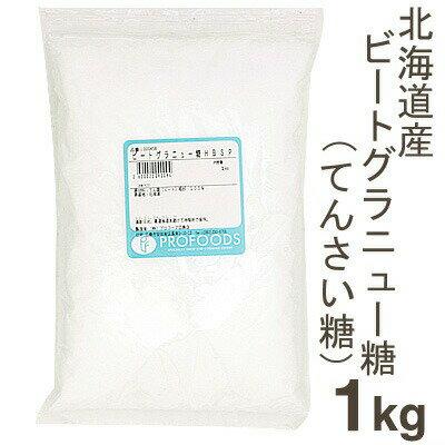 北海道産ビートグラニュー糖(てんさい糖)【1kg】