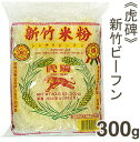 虎碑 新竹ビーフン 300g