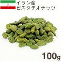 《イラン産》ピスタチオナッツ(皮無)【100g】