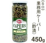 《SO》ケーパー(酢漬)【450g】