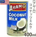 《AYAM》ココナッツミルク【400ml】...