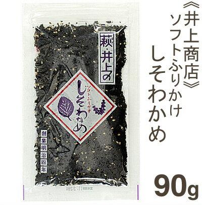 《井上商店》ソフトふりかけ・しそわかめ【90g】