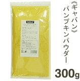 《GABAN》パンプキンパウダー【300g】