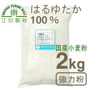 《江別製粉・強力粉》はるゆたか100%【2kg】(チャック袋)