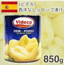 《ビデカ》西洋なしシロップ漬け【850g】...