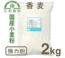 《江別製粉》パン用強力粉香麦(春よ恋ブレンド)【2kg】(チャック袋入り)