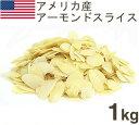 《正栄食品》アーモンドスライス【1kg】(既製品)...