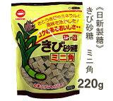 《日新製糖》きび砂糖ミニ角【220g】