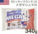 《ロッキーマウンテン》メガマシュマロ【340g】AF_smore