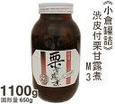 《小倉缶詰》渋皮付栗甘露煮M3【1100g(固形量:650g)】 その1