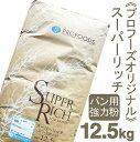 《プロフーズオリジナル》パン用強力粉スーパーリッチ【12.5kg】