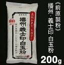《前原製粉》播州・義士印白玉粉【200g】 その1