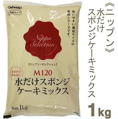 《ニップン》M120水だけスポンジケーキミックス【1kg】
