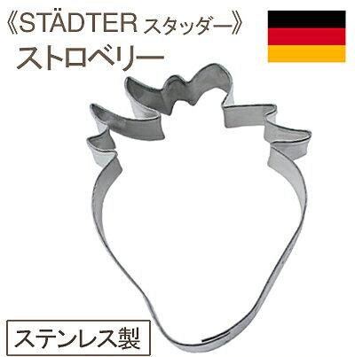 《STADTER(スタッダー)》クッキー抜型ストロベリー【1個】