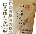 《江別製粉・強力粉》はるゆたか100%【25kg】