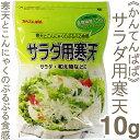 《かんてんぱぱ》サラダ用寒天【10g】 その1