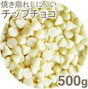 ホワイトチョコチップ6号焼成用【500g】 その1