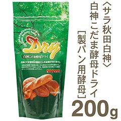 《秋田十條化成》白神こだま酵母ドライ【200g】