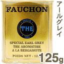 《フォション紅茶》アールグレイ【125g】