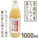 青森県産りんご100%ジュース 希望の雫 1000ml
