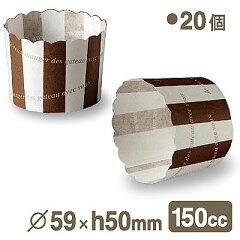 《天満紙器》M409マフィンカップ(ストライプ)【20枚入り】