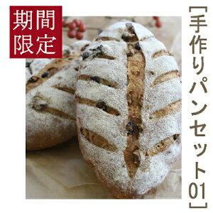 【プロフーズ手づくりパンキット】クルミといちじくとレーズンのパン