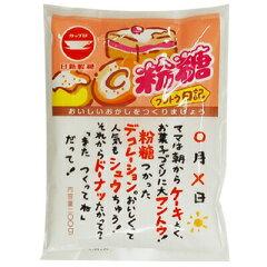 《カップ印》粉糖【200g】【グルメ201212_スイーツ・お菓子】