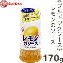 《ブルドックソース》レモンのソース【170g】