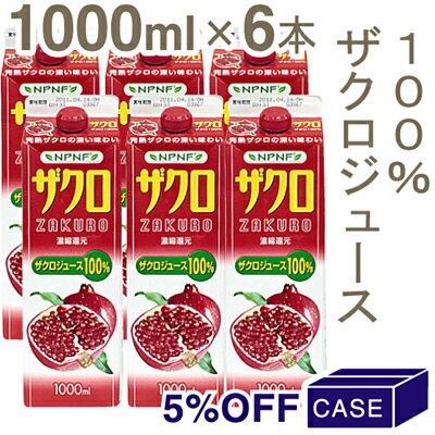 ■ケース販売5%OFF■《NPNF》ザクロジュース100%(濃縮還元)【1L×6本】