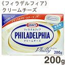 【クール便発送商品】《クラフト》フィラデルフィアクリームチーズ【200g】