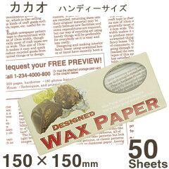《シーズン》デザインWAXペーパー ハンディタイプ カカオ[PG-39]【50枚】