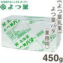 【クール便発送商品】《よつ葉乳業》よつ葉バター(食塩不使用)【450g】