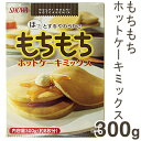 《昭和産業》もちもちホットケーキミックス【300g】